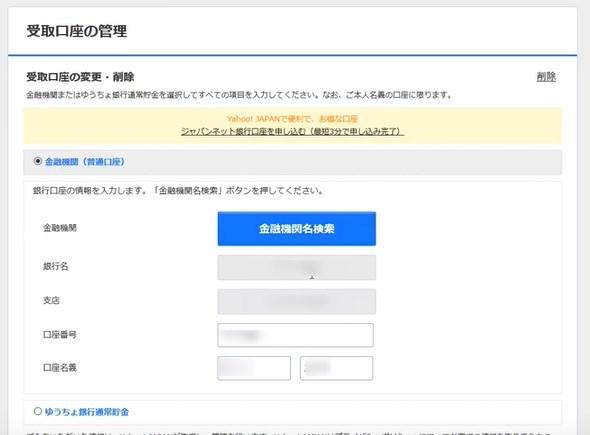 2019 08 15 07h34 57 ジャパンネット銀行1つで複数のヤフオクアカウントの売上金を即時引き出す方法