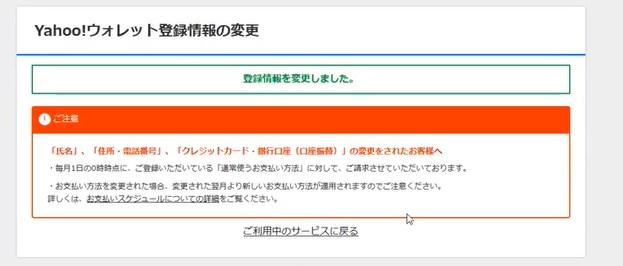 2019 08 15 07h36 05 ジャパンネット銀行1つで複数のヤフオクアカウントの売上金を即時引き出す方法