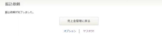 2019 08 15 07h36 43 ジャパンネット銀行1つで複数のヤフオクアカウントの売上金を即時引き出す方法