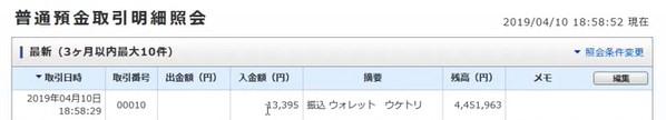 2019 08 15 07h37 17 ジャパンネット銀行1つで複数のヤフオクアカウントの売上金を即時引き出す方法