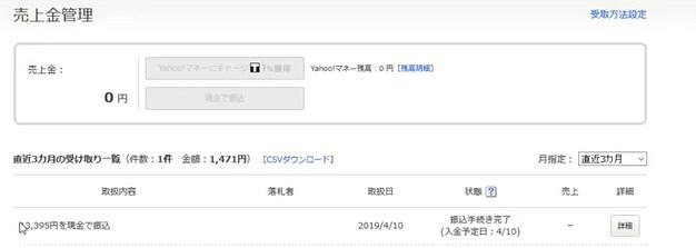 2019 08 15 07h37 29 ジャパンネット銀行1つで複数のヤフオクアカウントの売上金を即時引き出す方法