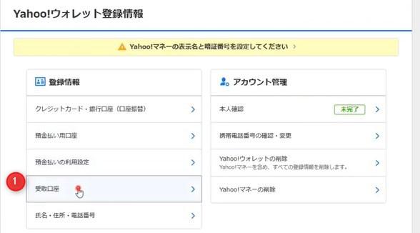 2019 08 15 07h38 55 ジャパンネット銀行1つで複数のヤフオクアカウントの売上金を即時引き出す方法