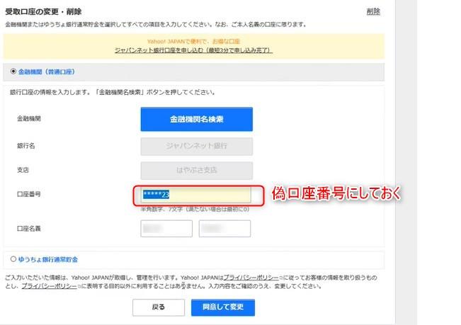 2019 08 15 07h39 50 1 ジャパンネット銀行1つで複数のヤフオクアカウントの売上金を即時引き出す方法