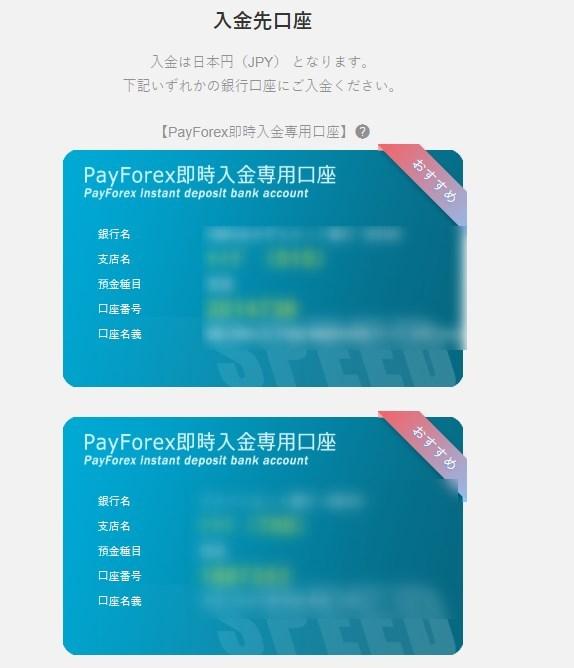 2019 09 18 20h08 06 中国輸入の送金方法はペイフォレックスがおすすめ!