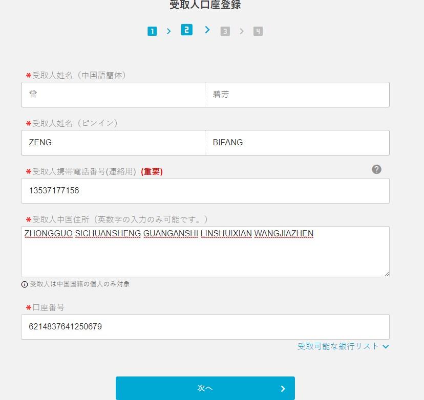 2019 09 19 14h38 21 中国輸入の送金方法はペイフォレックスがおすすめ!