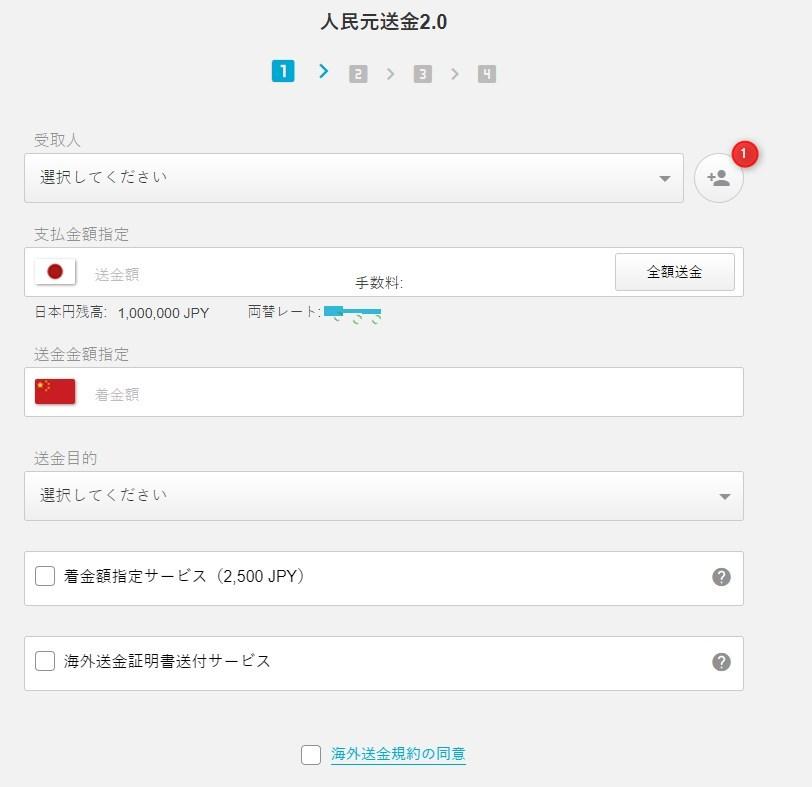 2019 09 19 14h44 24 中国輸入の送金方法はペイフォレックスがおすすめ!