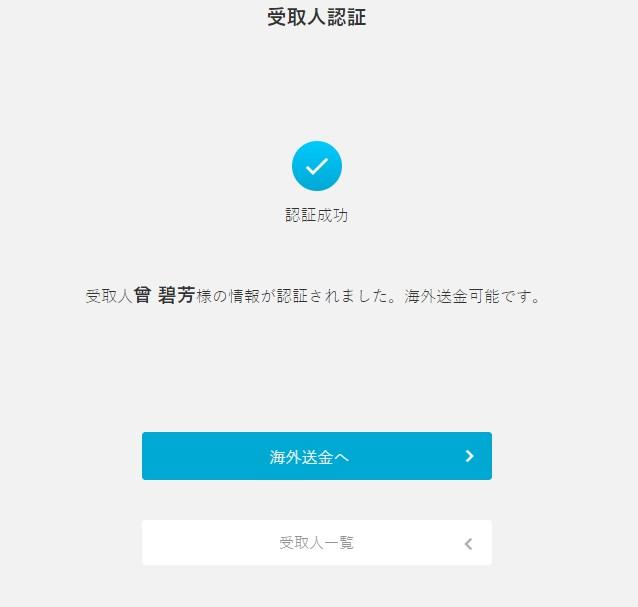 2019 09 19 14h45 24 中国輸入の送金方法はペイフォレックスがおすすめ!