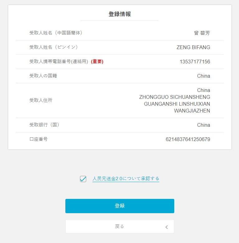 2019 09 19 14h45 38 中国輸入の送金方法はペイフォレックスがおすすめ!