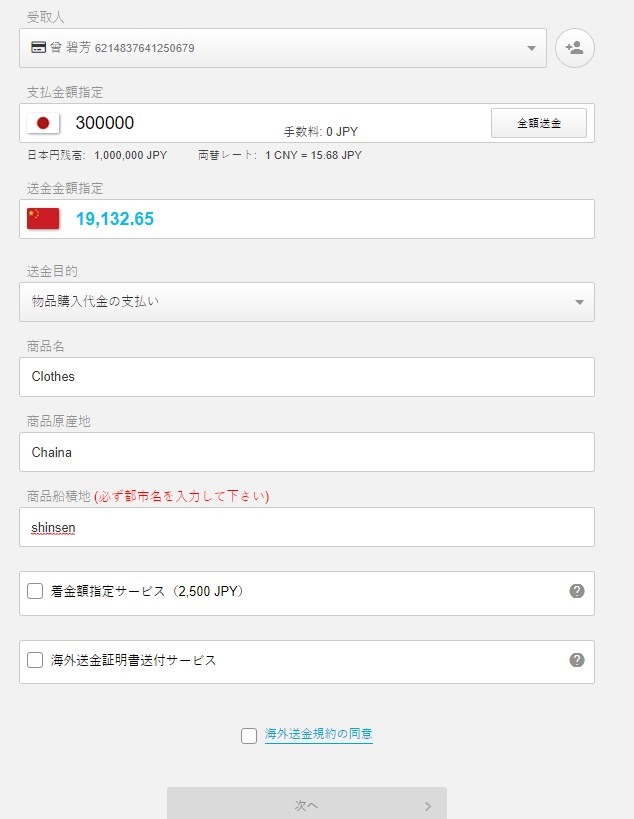 2019 09 19 14h48 27 中国輸入の送金方法はペイフォレックスがおすすめ!