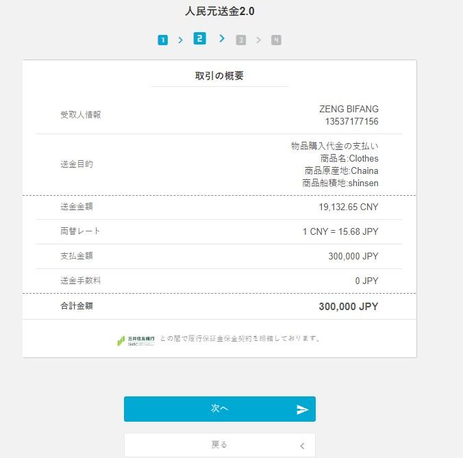 2019 09 19 15h36 13 中国輸入の送金方法はペイフォレックスがおすすめ!