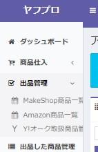 2019 10 10 16h53 07 出品したい商品を登録する(amazon商品一覧)