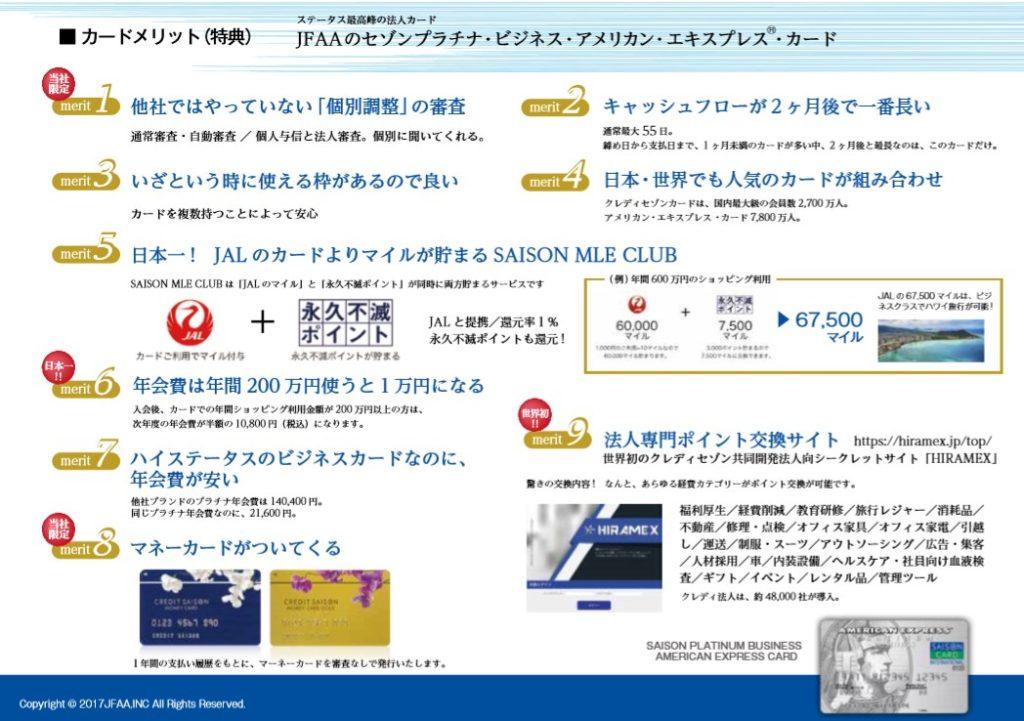 2019 10 31 00h34 27 1024x721 仕入れするなら、このカードが最強。日本一JAL/ANAマイルが貯まる最強クレカセゾンプラチナビジネスアメリカンエクスプレスカード