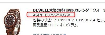 2019 12 12 13h41 59 出品したい商品を登録する(amazon商品一覧)