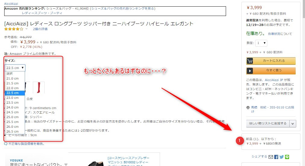 2019 12 12 13h47 27 出品したい商品を登録する(amazon商品一覧)