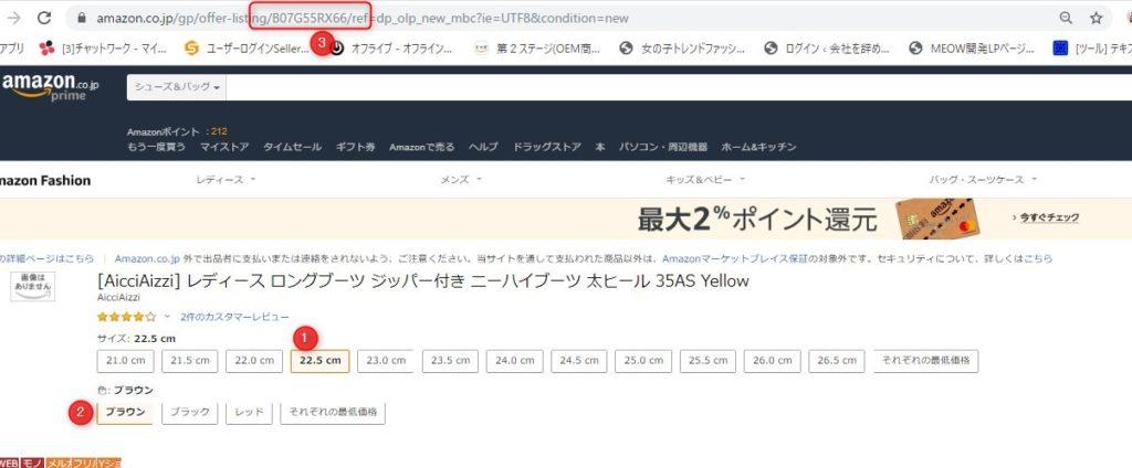 2019 12 12 13h50 39 1024x424 出品したい商品を登録する(amazon商品一覧)