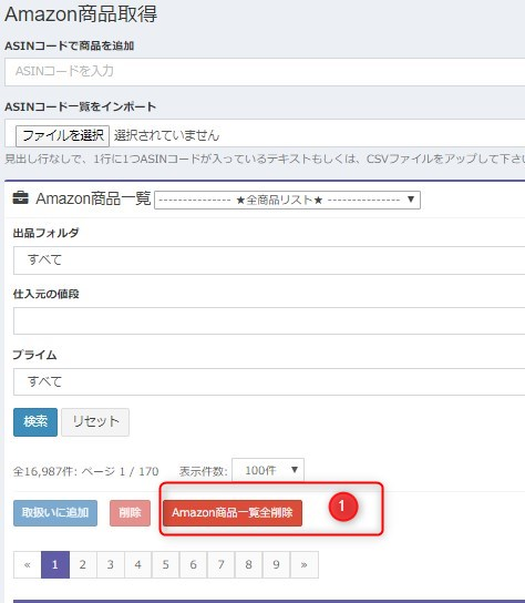 2020 01 26 19h37 39 出品したい商品を登録する(amazon商品一覧)