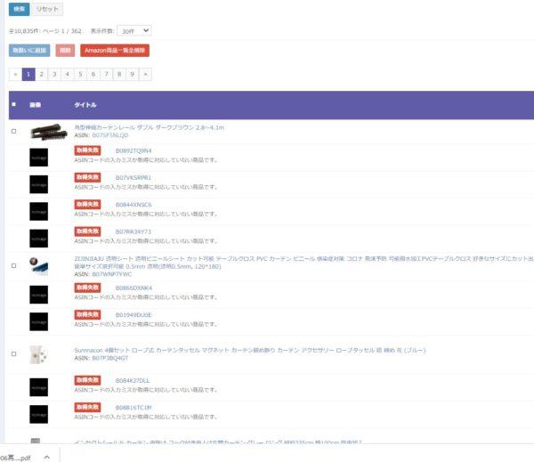 2020 08 18 23h23 37 600x519 出品したい商品を登録する(amazon商品一覧)