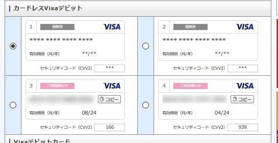 2019 11 05 14h47 38 ジャパンネット銀行口座が凍結!?入出金できない、VISAデイビット新規発行もできない引き落としもできない 改善策は?