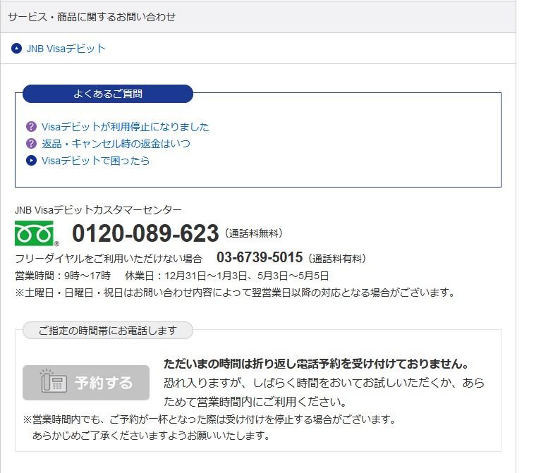 2019 11 05 14h55 18 ジャパンネット銀行口座が凍結!?入出金できない、VISAデイビット新規発行もできない引き落としもできない 改善策は?