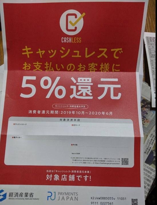 2019 11 14 18h25 27 キャッシュレス・消費者還元事業者になって、5%還元アイコンを表示させる方法 ペイパル決済を2.16%以下にする方法