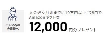2021 08 02 17h46 22 仕入れするなら、このカードが最強。日本一JAL/ANAマイルが貯まる最強クレカセゾンプラチナビジネスアメリカンエクスプレスカード