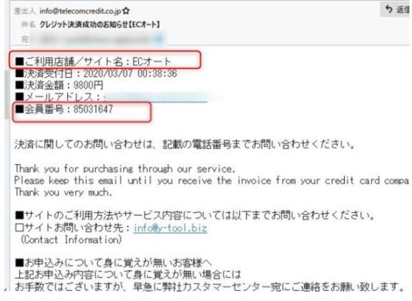 2020 06 23 19h11 53 600x438 ECオート 継続課金しているクレジットカードを変更したい