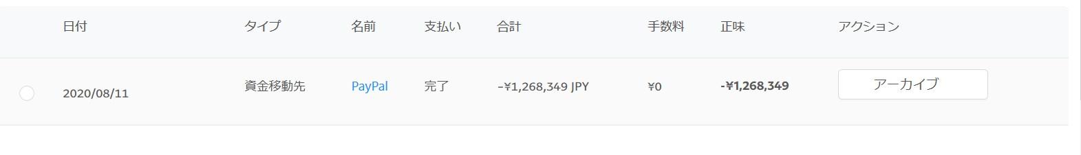 2020 08 28 19h26 28 このPayPalアカウントは制限されています。 ペイパルサスペンド。約130万の売上金出金できず、180日後にも返ってこない。サスペンドになったらすぐにすべきことを無料公開(重要) eBayも使えなくなった話