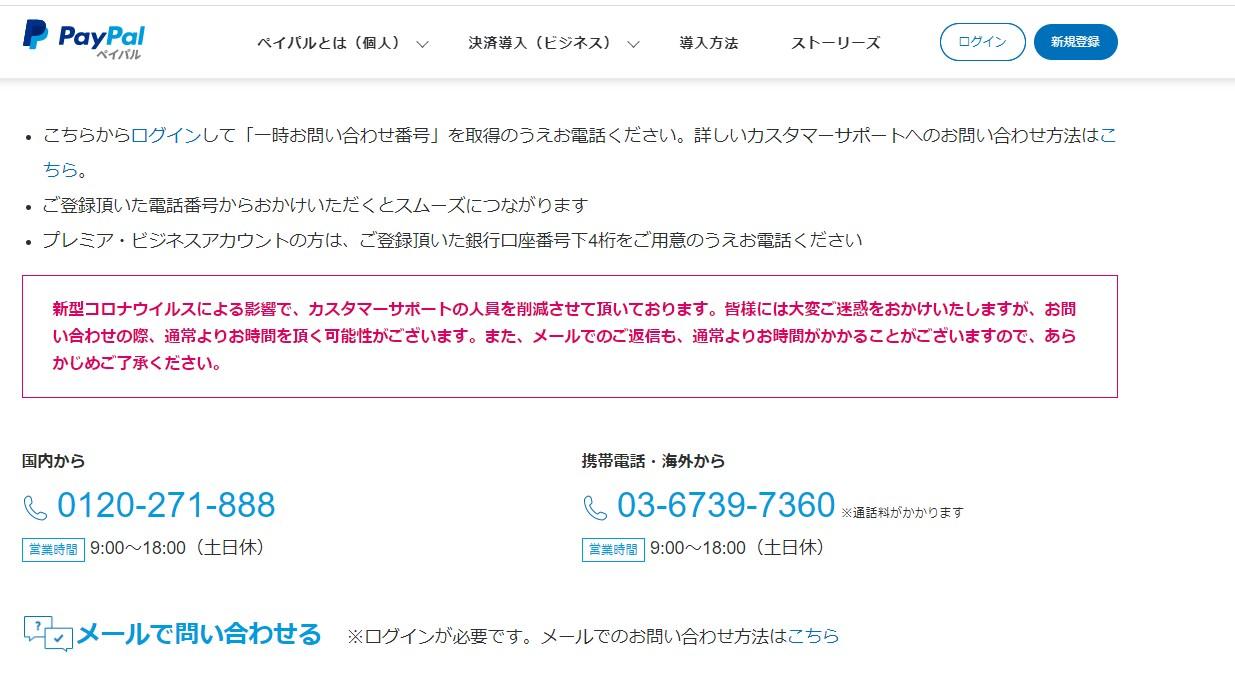 2020 08 29 13h12 51 このPayPalアカウントは制限されています。 ペイパルサスペンド。約130万の売上金出金できず、180日後にも返ってこない。サスペンドになったらすぐにすべきことを無料公開(重要) eBayも使えなくなった話