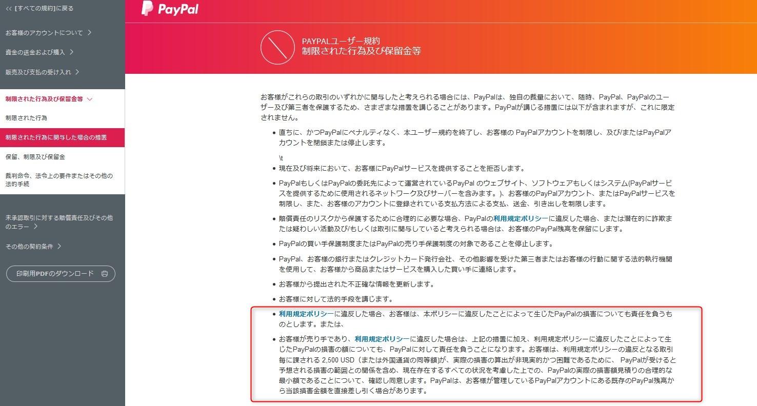 2020 08 31 21h44 38 このPayPalアカウントは制限されています。 ペイパルサスペンド。約130万の売上金出金できず、180日後にも返ってこない。サスペンドになったらすぐにすべきことを無料公開(重要) eBayも使えなくなった話