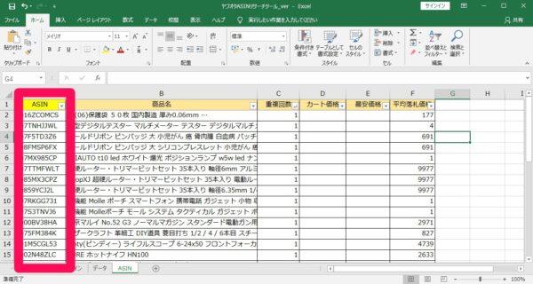 IMG 0824 600x320 【TOOL】ヤフオク出品者IDから売れている商品情報だけを抜き出して、ASINもわかっちゃうASIN抽出ツール マニュアル
