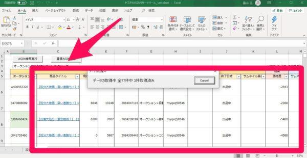 【TOOL】ヤフオク出品者IDから売れている商品情報だけを抜き出して、ASINもわかっちゃうASIN抽出ツール マニュアル