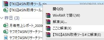 2020 09 03 10h43 55 【TOOL】ヤフオク出品者IDから売れている商品情報だけを抜き出して、ASINもわかっちゃうASIN抽出ツール マニュアル