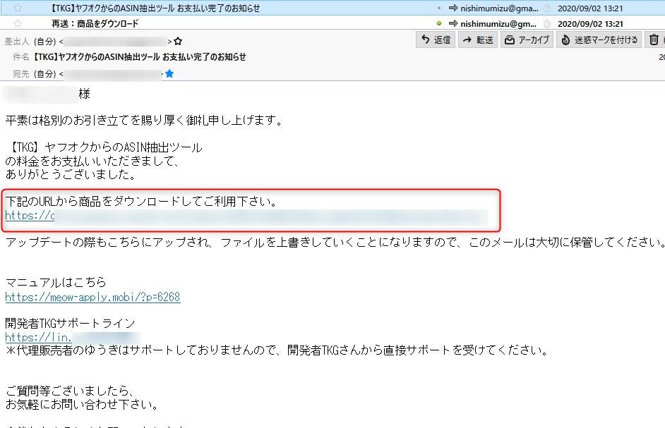 2020 09 03 10h45 07 【TOOL】ヤフオク出品者IDから売れている商品情報だけを抜き出して、ASINもわかっちゃうASIN抽出ツール マニュアル