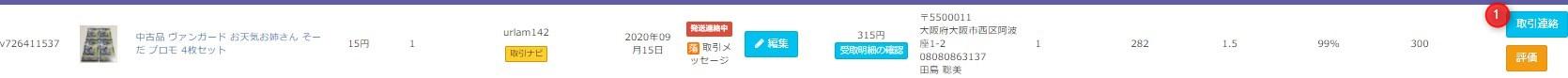 2020 09 15 04h13 12 【TOOL】取引中止ボタン・落札者の削除ボタンの使い方