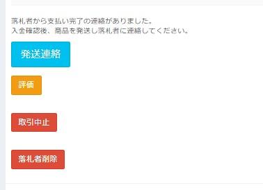 2020 09 15 04h13 51 【TOOL】取引中止ボタン・落札者の削除ボタンの使い方
