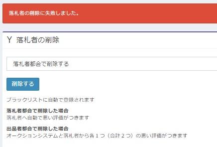 2020 09 15 04h31 21 【TOOL】取引中止ボタン・落札者の削除ボタンの使い方