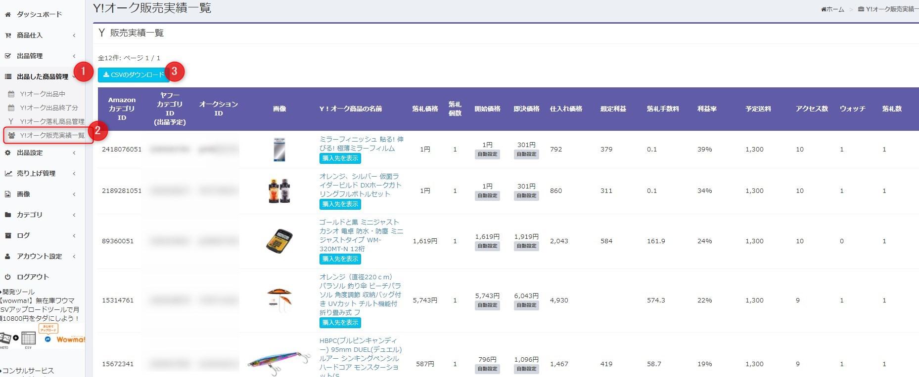 2020 09 25 11h18 40 【TOOL】売れやすい・売れた商品一覧が一目でわかる!販売実績一覧導入