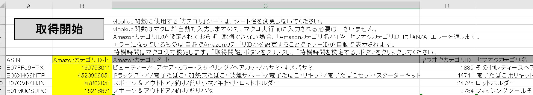 2021 05 15 17h00 08 ASINから、アマゾンのカテゴリノードIDを取得し、それに対応するヤフーショッピングのカテゴリIDを出すツール