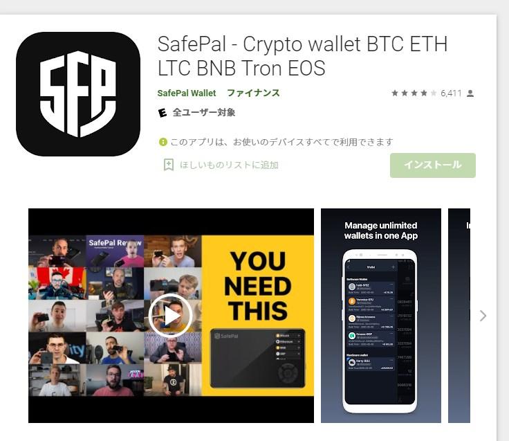 2021 06 18 16h30 15 【仮想通貨 DEFI】safepalウォレットの登録方法