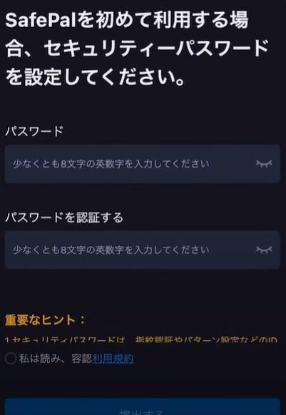 2021 06 18 16h31 51 【仮想通貨 DEFI】safepalウォレットの登録方法