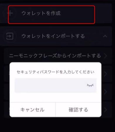 2021 06 18 16h33 06 【仮想通貨 DEFI】safepalウォレットの登録方法