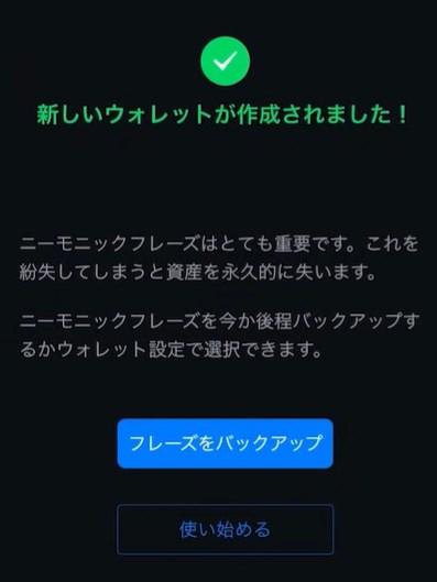 2021 06 18 16h33 27 【仮想通貨 DEFI】safepalウォレットの登録方法