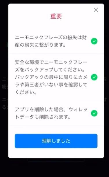 2021 06 18 16h33 39 【仮想通貨 DEFI】safepalウォレットの登録方法