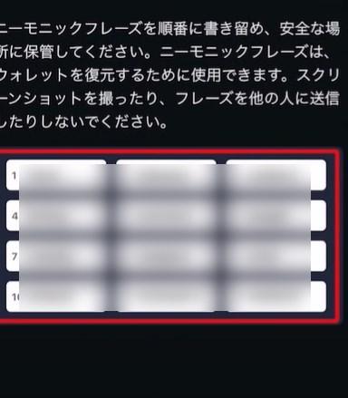 2021 06 18 16h33 44 【仮想通貨 DEFI】safepalウォレットの登録方法