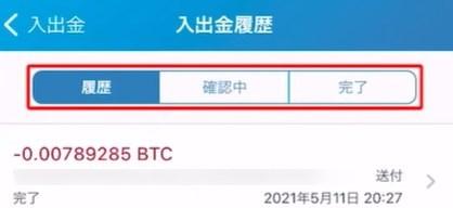 2021 06 18 16h43 14 【仮想通貨 DEFI】coinlist(コインリスト)トークンセール当選後にやること HUMANをUSDTテザーで購入する