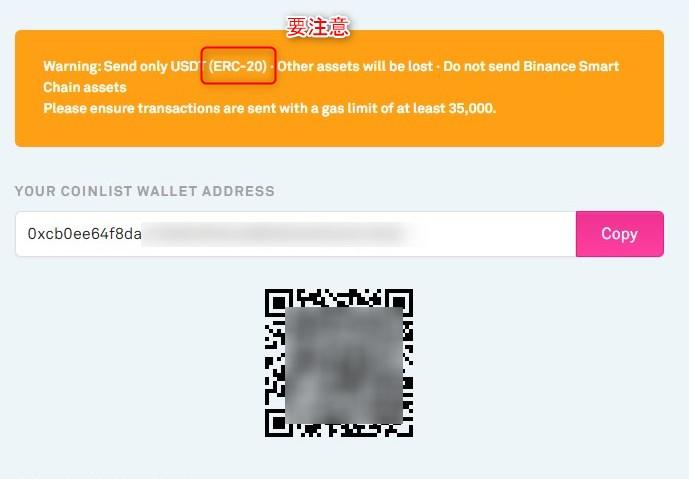 2021 06 18 17h51 56 【仮想通貨 DEFI】coinlist(コインリスト)トークンセール当選後にやること HUMANをUSDTテザーで購入する