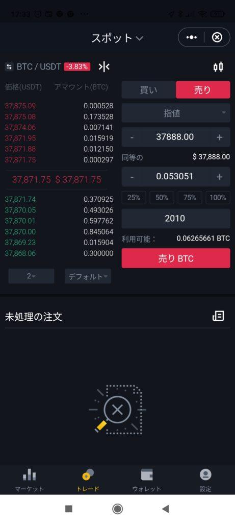 Screenshot 2021 06 18 17 33 11 598 io.safepal.wallet 461x1024 【仮想通貨 DEFI】coinlist(コインリスト)トークンセール当選後にやること HUMANをUSDTテザーで購入する