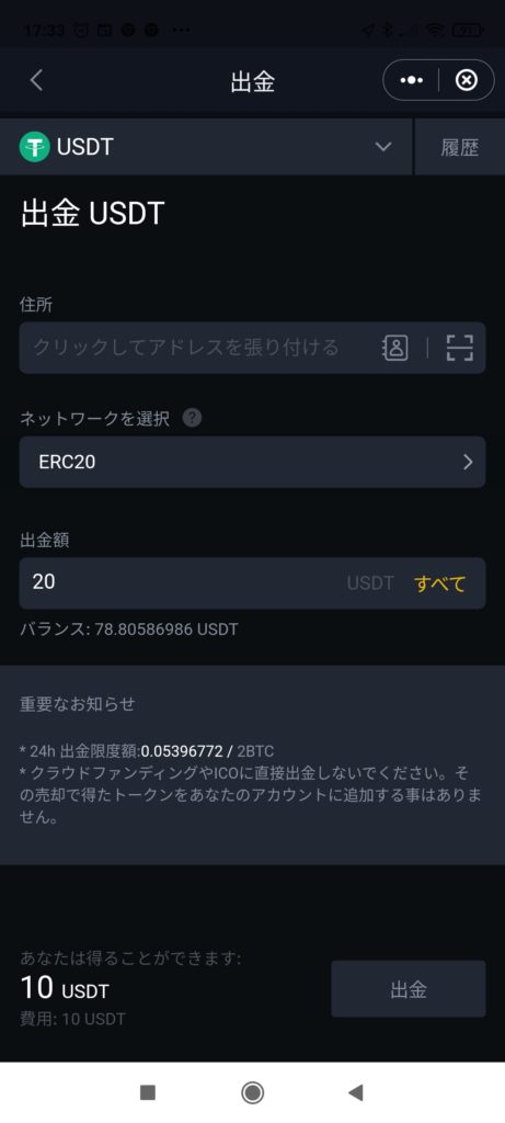 Screenshot 2021 06 18 17 33 58 808 io.safepal.wallet 461x1024 【仮想通貨 DEFI】coinlist(コインリスト)トークンセール当選後にやること HUMANをUSDTテザーで購入する