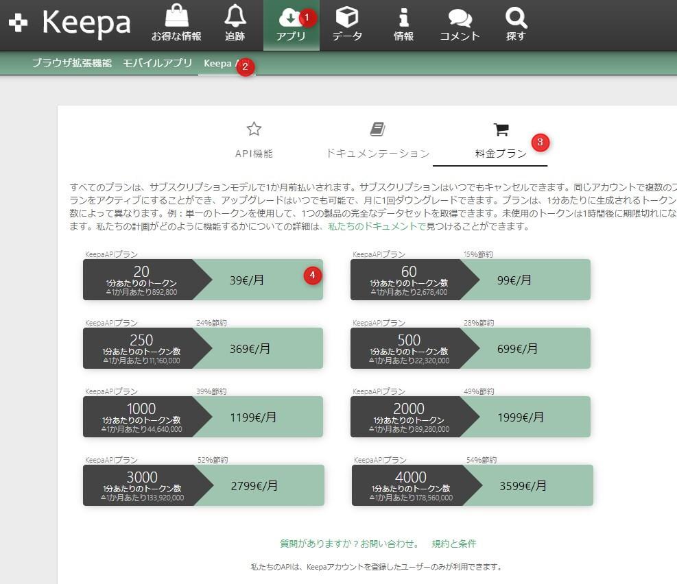2021 07 16 17h16 20 keepaAPI取得方法 登録からAPIキー発行まで