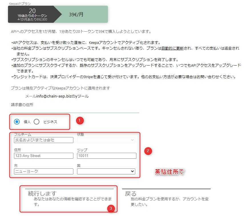 2021 07 16 17h18 51 keepaAPI取得方法 登録からAPIキー発行まで